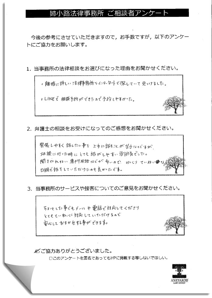 お客様の声14-3