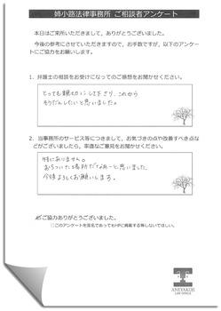 お客様の声 2-1.jpg