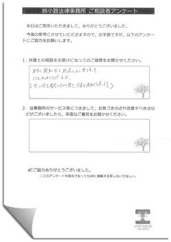 お客様の声 2-10.jpg