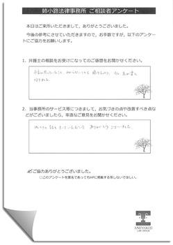 お客様の声 2-4.jpg