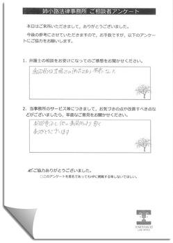 お客様の声 2-9.jpg