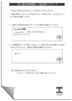 お客様の声 3-1.jpg