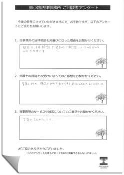 お客様の声 3-10.jpg