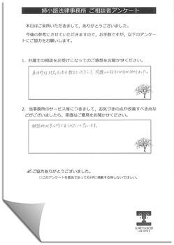 お客様の声 3-2.jpg