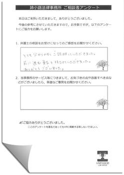 お客様の声 3-3.jpg