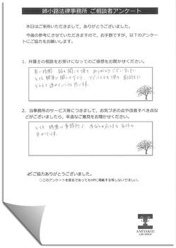 お客様の声 3-7.jpg