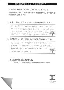 お客様の声 3-9.jpg