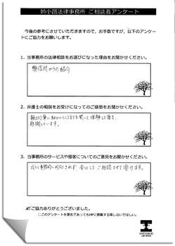 お客様の声 5-2.jpg