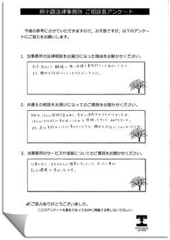 お客様の声 5-4.jpg
