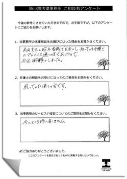 お客様の声 5-7.jpg