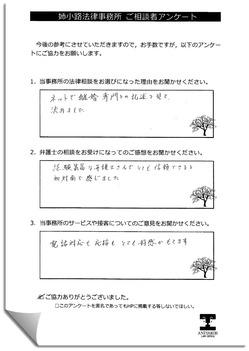 お客様の声 5-8.jpg