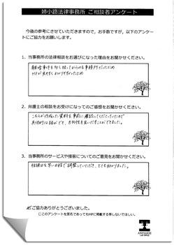 お客様の声 5-10.jpg
