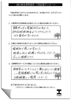 お客様の声 5-9.jpg