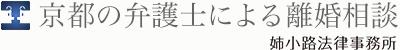 京都の弁護士による離婚相談
