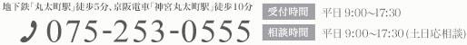地下鉄「丸太町駅」徒歩5分、京阪電車「神宮丸太町駅」徒歩10分075-253-0555